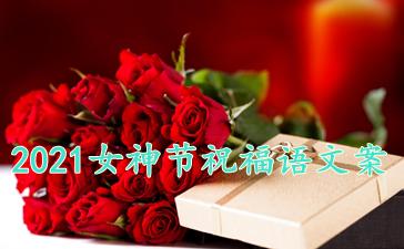 2021女神节祝福语文案预览图