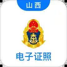 道路运政电子证照app手机版v1.0.0