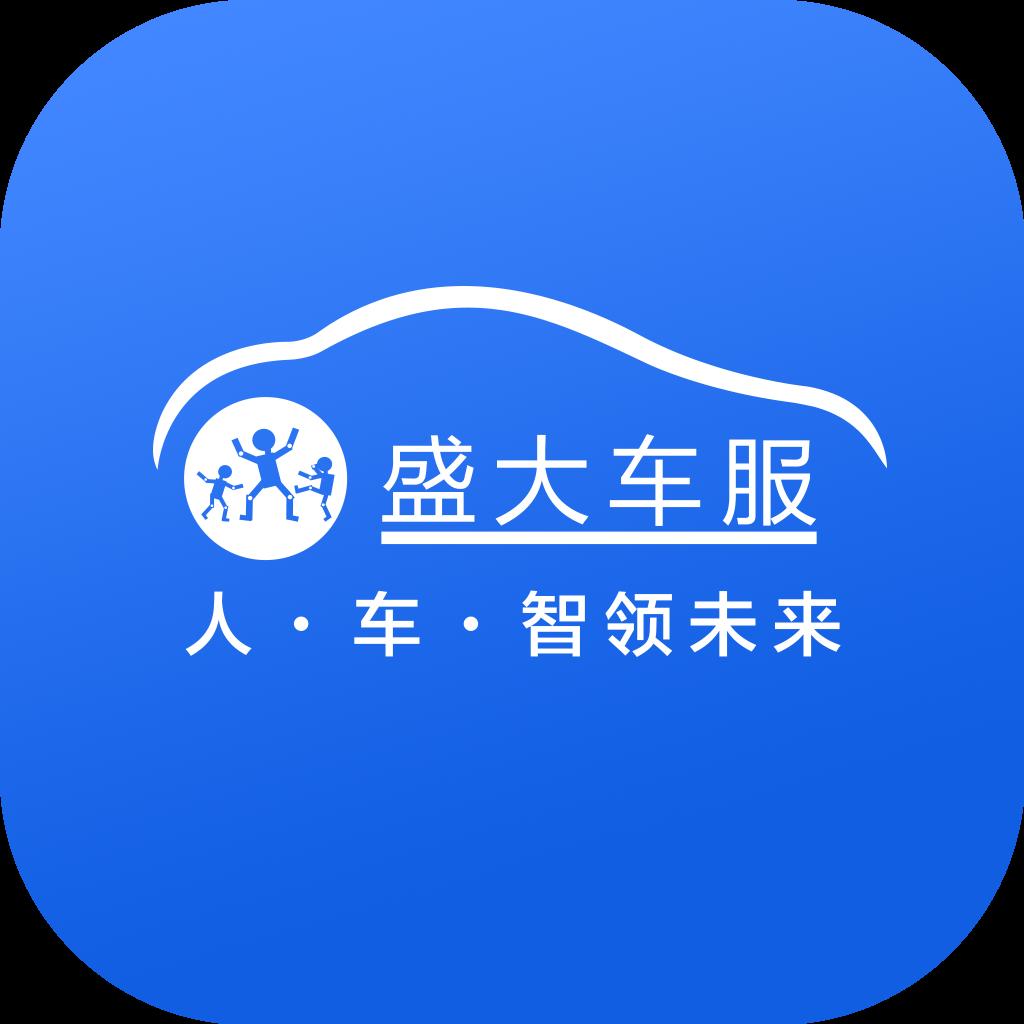 盛大车服2021最新版v1.0-relea