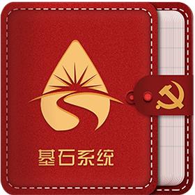 基石系统党建app2021版v0.9.2021042602