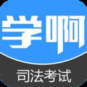 司考在线-安卓教育学习软件-司考在线v5.0.0下载-28下载