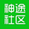 神途社区app最新安卓版v1.0.0