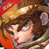 勇敢者西游2021礼包兑换码版v5.0.0