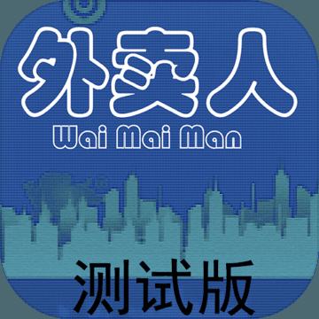 外�u人模�M游�蚴�C版v0.2.4