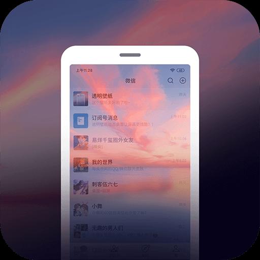 星空透明壁�app全屏版v1.0.0