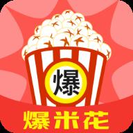 爆米花app安卓手�C版v6.9.0