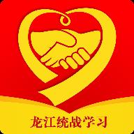 龙江统战学习app手机客户端