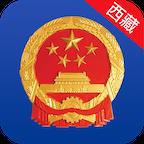 西藏掌上登记app2021版v2.11.0.0066