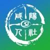 咸阳人社手机app2021版v1.2.9