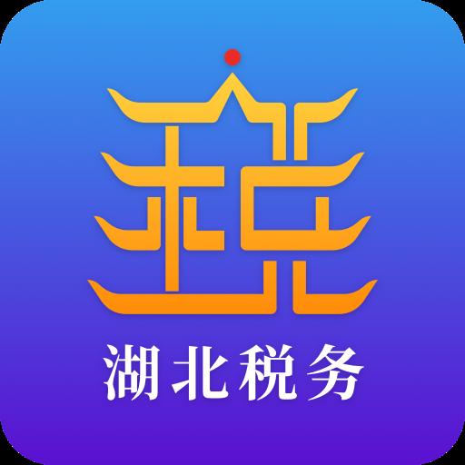 楚税通武汉app官方版