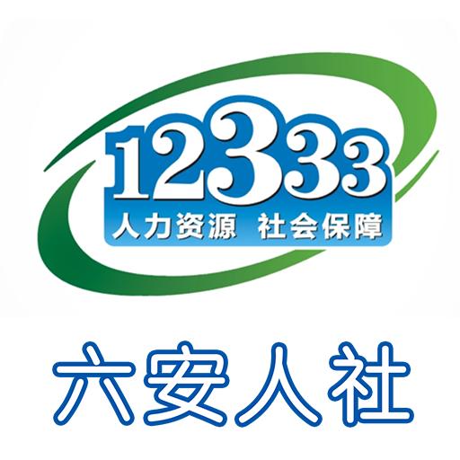 六安人社12333官方手�C版v1.0.2