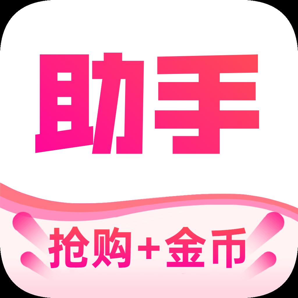 ��惠助手app0.5.1最新版