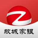 故城家�y村��y行app最新版v1.1.7