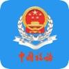 青海税务手机app2021版