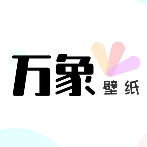 万象壁纸app安卓免费版v1.0