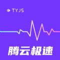 腾云极速app最新官方版v5.5.0