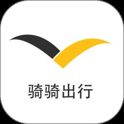骑骑出行app最新版v1.0.77