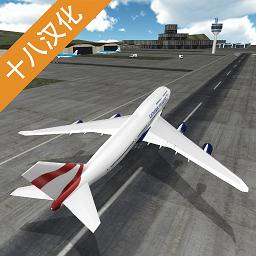 飞行员模拟器汉化金币版v2.0