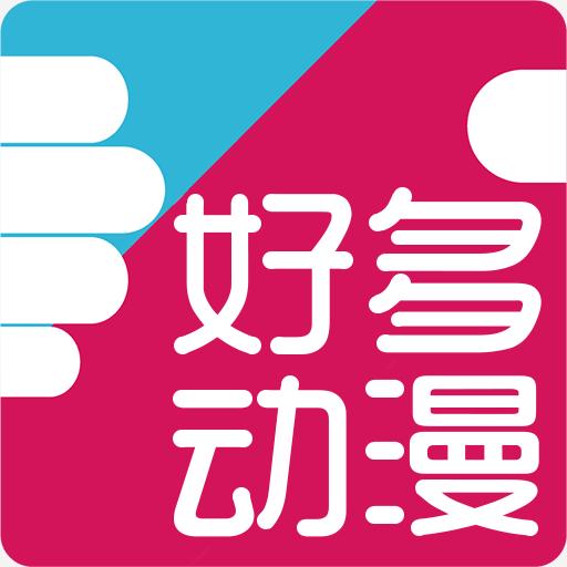 多彩动漫app全新升级版v5.0.8