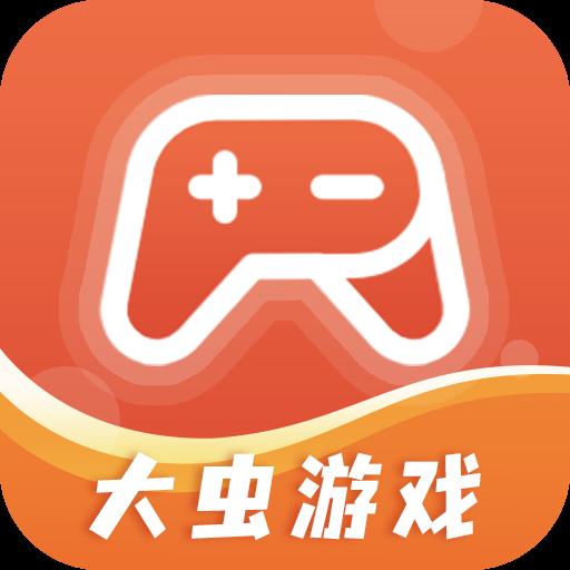 大虫游戏app最新版v8.2.8