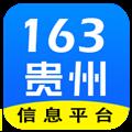 163贵州信息app最新版v1.3.2