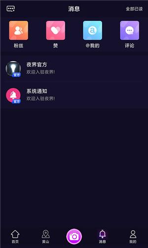 夜界短视频app