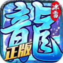 龙城决冰雪三职业bt满v版v1.80