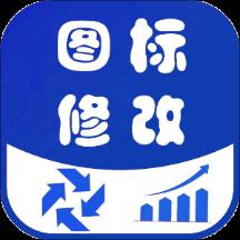 图标修改隐藏app官方最新版v3.2.4