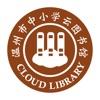 温州云图书馆app最新手机版v1.5.14