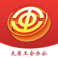 太原工会办公app安卓系统v1.2.5