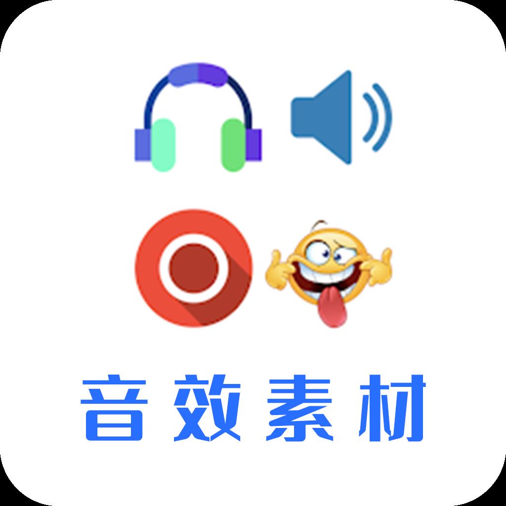 音效素材之家app最新安卓版v1.0