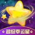 超级幸运星app领皮肤版v1.0.0.0