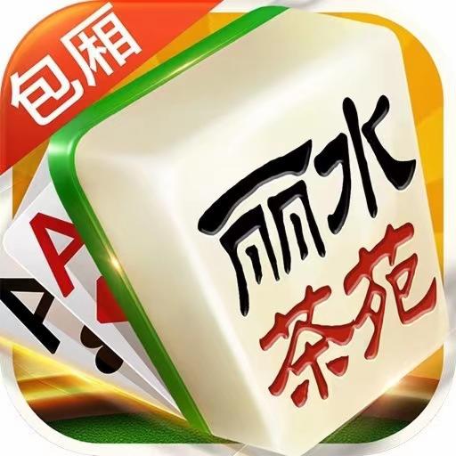 丽水茶苑安卓手机版