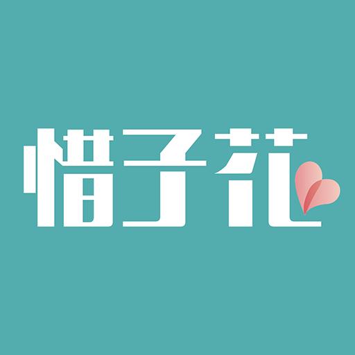 惜子花app最新2021版v1.0.0