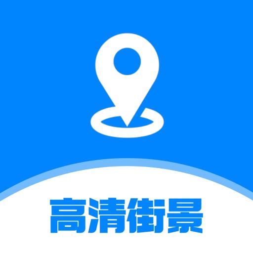 指尖高清街景app最新手机版