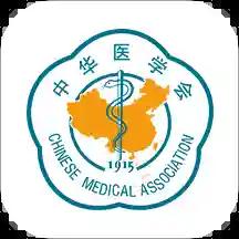 中华医学会app最新安卓版v1.1.5