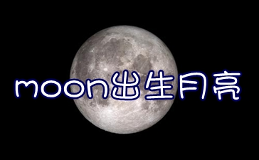 moon出生月亮预览图