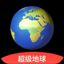 超级地球app高清3D版v1.0.1